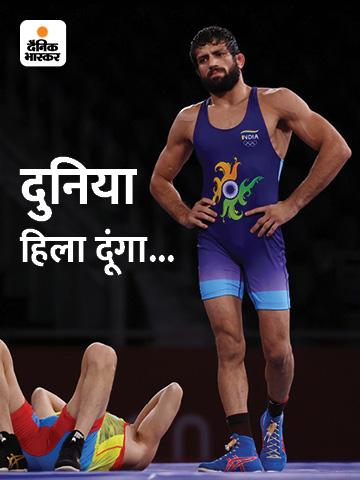 कुश्ती के फाइनल में 2 बार के वर्ल्ड चैंपियन युगुऐव से मुकाबला, जीते तो भारत के लिए गोल्ड जीतने वाले पहले पहलवान बनेंगे टोक्यो ओलिंपिक,Tokyo Olympics - Dainik Bhaskar