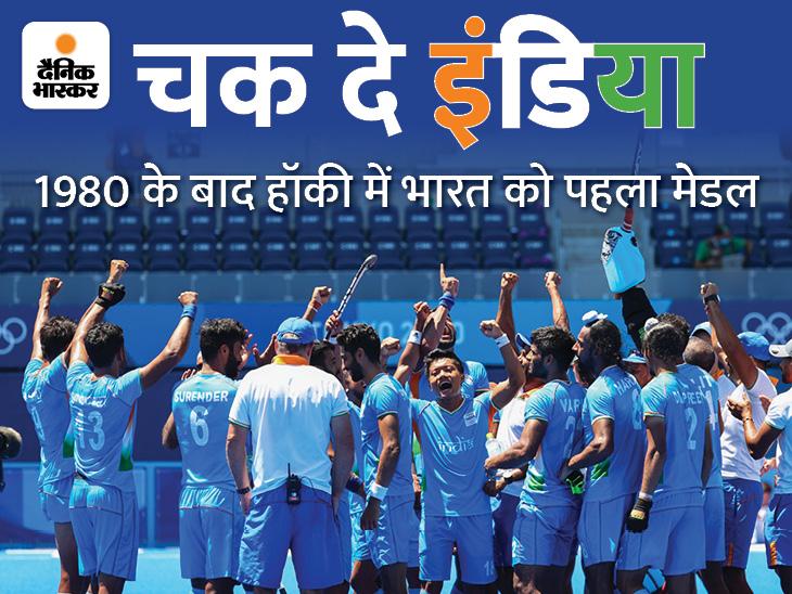 ओलिंपिक में 41 साल बाद भारत ने हॉकी में जीता मेडल, जर्मनी को 5-4 से हराकर ब्रॉन्ज अपने नाम किया|टोक्यो ओलिंपिक,Tokyo Olympics - Dainik Bhaskar