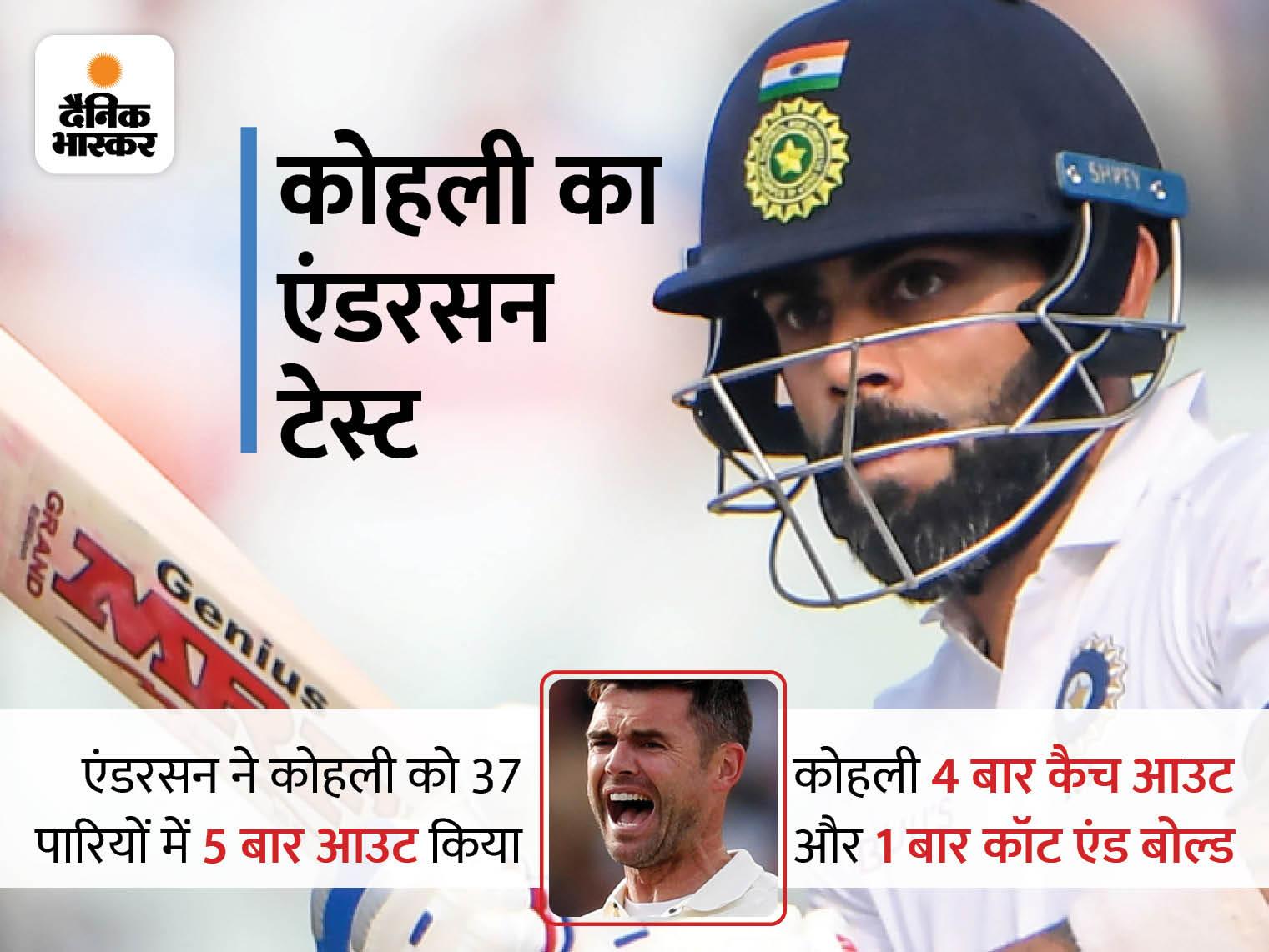 इंडियन बैट्समैन के सामने एंडरसन-ब्रॉड की चुनौती, इन दोनों ने इंग्लिश पिच पर पिछले 10 साल में 494 विकेट चटकाए क्रिकेट,Cricket - Dainik Bhaskar