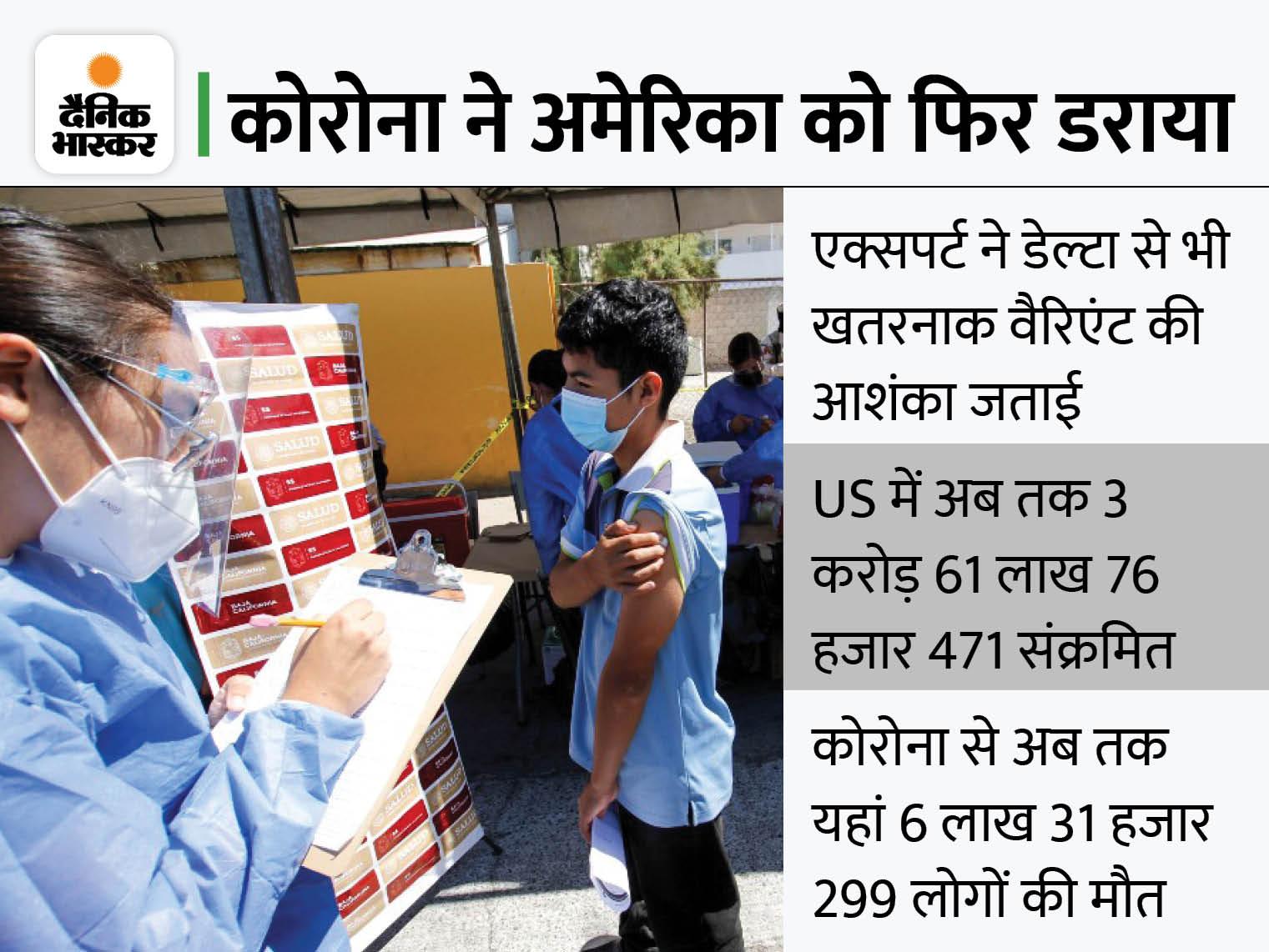 महामारी एक्सपर्ट डॉ. फौसी की चेतावनी- डेल्टा से भी घातक वैरिएंट आने की आशंका, दोगुने हो सकते हैं केस विदेश,International - Dainik Bhaskar