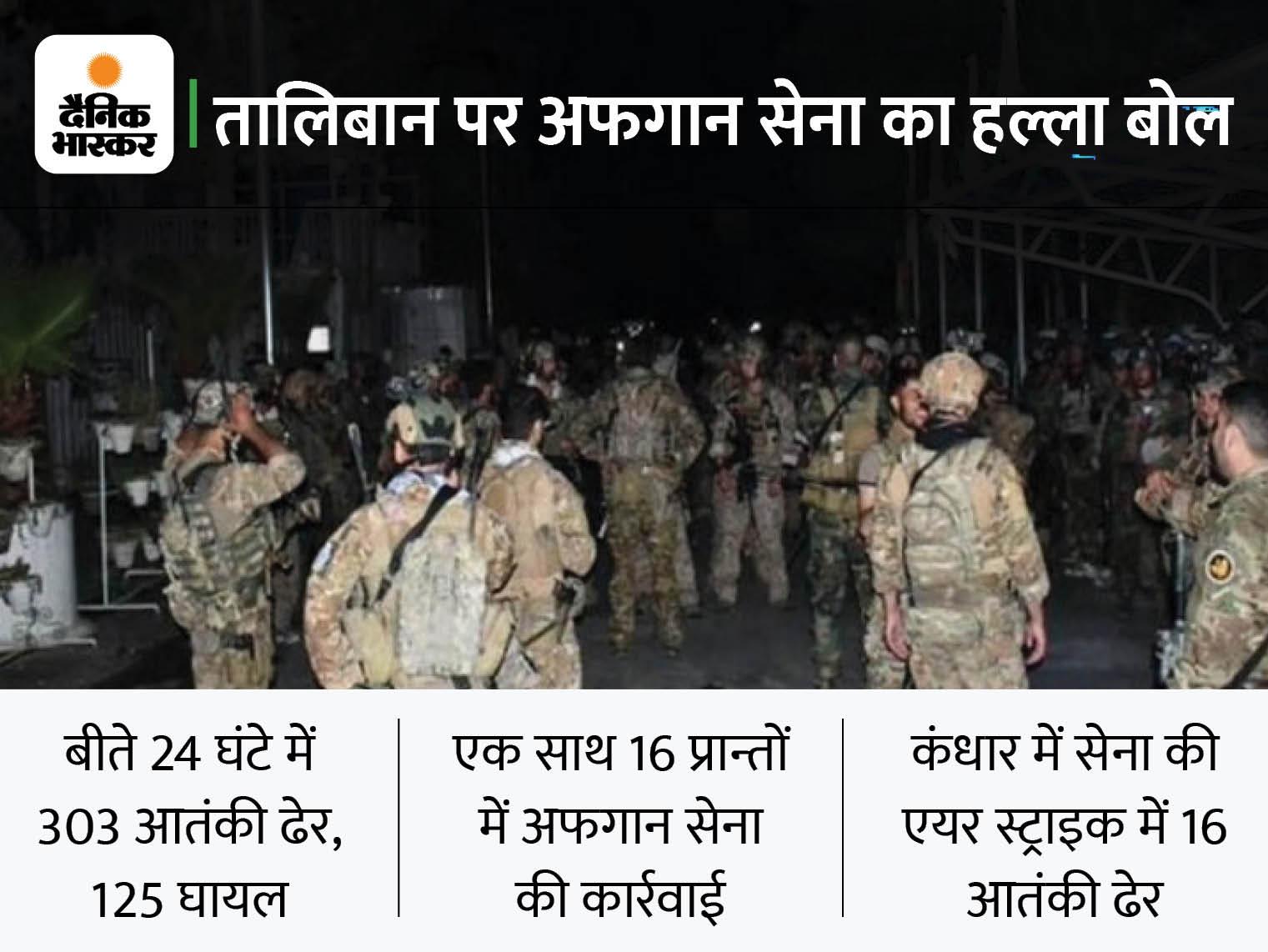 बीते 24 घंटे में 300 से ज्यादा तालिबानी आतंकी मार गिराए, 125 घायल; दहशतगर्दी के ठिकाने ध्वस्त विदेश,International - Dainik Bhaskar