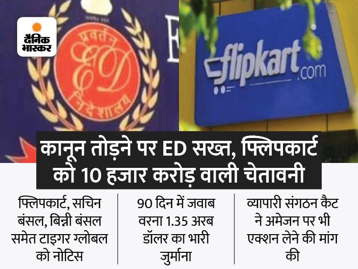ED ने फ्लिपकार्ट पर 10,000 करोड़ रुपए जुर्माना लगाने की वार्निंग दी, अब अमेजन पर एक्शन की मांग बिजनेस,Business - Dainik Bhaskar