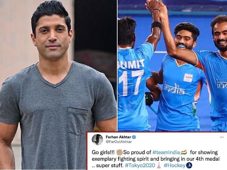 Farhan Akhtar started congratulating the women's hockey team for victory instead of men, deleted the tweet after being trolled badly | पुरुषों की बजाए महिला हॉकी टीम को जीत की बधाई देने लगे फरहान अख्तर, बुरी तरह ट्रोल होने के बाद डिलीट किया ट्वीट