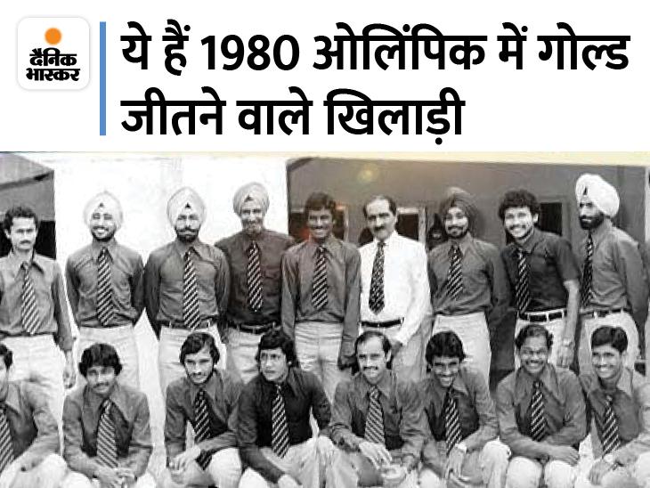 1980 में गोल्ड जीतने वाली टीम के 3 खिलाड़ी दुनिया में नहीं रहे, बाकी बोले- जीते जी देश की कामयाबी देख सुकून मिला टोक्यो ओलिंपिक,Tokyo Olympics - Dainik Bhaskar
