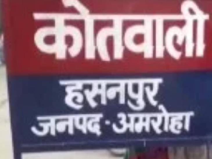 अमरोहा में सिरफिरे प्रेमी ने दोस्तों संग प्रेमिका का अपहरण कर गैंगरेप की कोशिश की, फिर तड़पता छोड़ गए|मुरादाबाद,Moradabad - Dainik Bhaskar