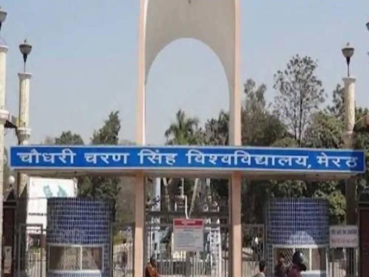 मेरठ, सहारनपुर मंडल के 9 जिलों में CCSU ने कराई परीक्षा, हर केंद्र पर हुई वीडियोग्राफी|मेरठ,Meerut - Dainik Bhaskar