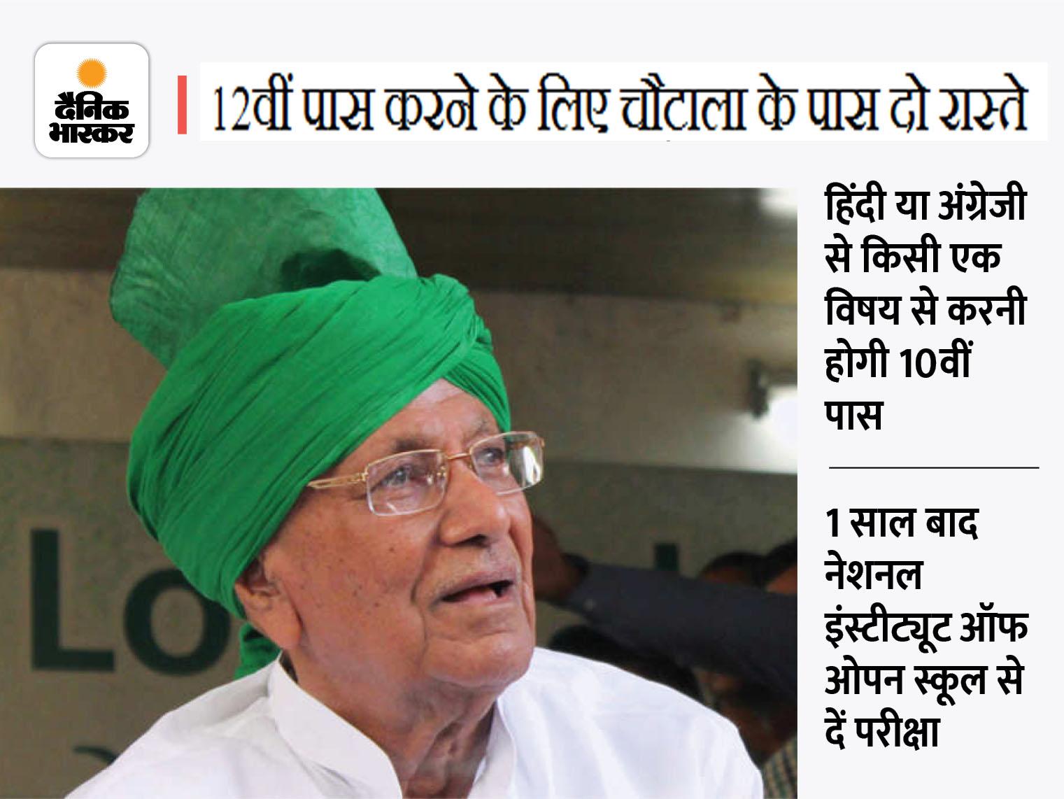 86 साल के ओम प्रकाश चौटाला ने तिहाड़ जेल से 12वीं की परीक्षा दी, उर्दू चुनने की वजह से रिजल्ट रुका हिसार,Hisar - Dainik Bhaskar
