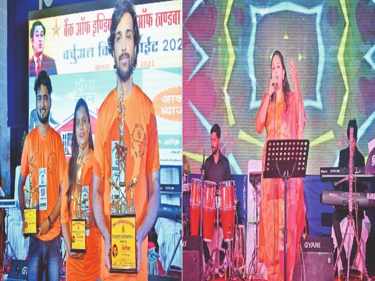 किशोर सांस्कृतिक मंच ने किया कार्यक्रम, इंदौर-मुंबई से भी आए कलाकार उत्कर्ष बने वाइस ऑफ खंडवा खंडवा,Khandwa - Dainik Bhaskar
