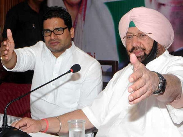 माना जा रहा है कि प्रशांत किशोर (बाएं)। की टीम आने वाले चुनाव में कैप्टन अमरिंदर सिंह के लिए काम करती रहेगी। (फाइल फोटो) - Dainik Bhaskar