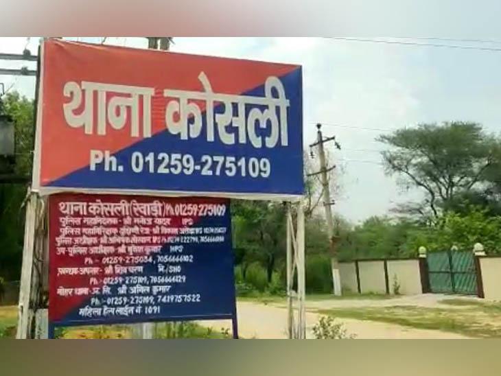 रेवाड़ी जिले का कोसली थाना, जहां की पुलिस ने गुप्त सूचना पर दो बांग्लादेशियों को पकड़ा है। - Dainik Bhaskar