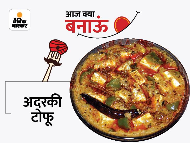 रेस्टोरेंट जैसा अदरकी टोफू बनाने की इंस्टेंट रेसिपी, घर आए मेहमानों को भी पसंद आएगी ये डिश|लाइफस्टाइल,Lifestyle - Dainik Bhaskar