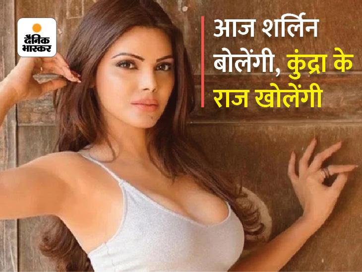 मुंबई क्राइम ब्रांच के ऑफिस में शर्लिन चोपड़ा से 8 घंटे हुए पूछताछ, एक्ट्रेस ने राज कुंद्रा पर लगाए थे कई गंभीर आरोप|महाराष्ट्र,Maharashtra - Dainik Bhaskar