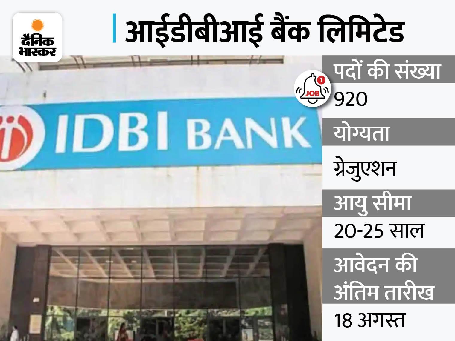 IDBI बैंक ने एग्जीक्यूटिव के 920 पदों पर निकाली भर्ती, 18 अगस्त तक आवेदन कर सकेंगे ग्रेजुएट कैंडिडेट्स करिअर,Career - Dainik Bhaskar