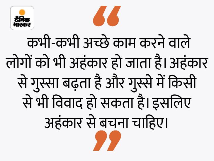 कभी भी अपने घर में गुस्सा नहीं करना चाहिए, वरना रिश्ते बिगड़ सकते हैं|धर्म,Dharm - Dainik Bhaskar