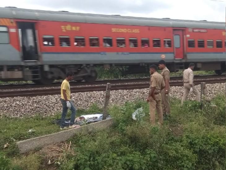 घर में तीन दिन से हो रहे झगड़े से खफा होकर ट्रेन के सामने लगा दी छलांग, दो टुकड़ों में बंटा, कोहराम|प्रयागराज (इलाहाबाद),Prayagraj (Allahabad) - Dainik Bhaskar