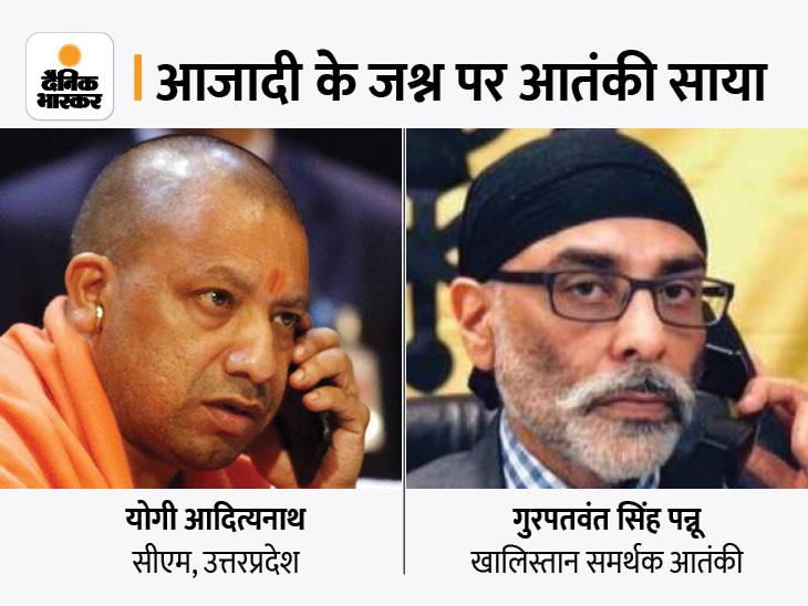 रिकॉर्डेड संदेश में बोला-15 अगस्त को लखनऊ विधानभवन पर नहीं फहराने देंगे तिरंगा, सहारनपुर से रामपुर तक बना देंगे खालिस्तान|लखनऊ,Lucknow - Dainik Bhaskar