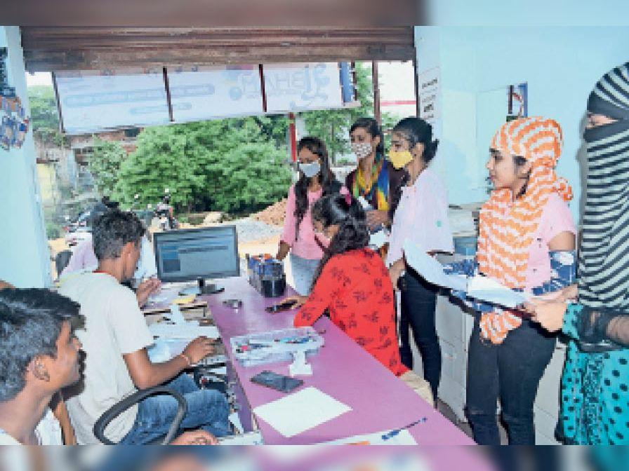 कॉलेजों में एडमिशन के लिए चॉइस सेंटर्स में ऑनलाइन आवेदन। - Dainik Bhaskar