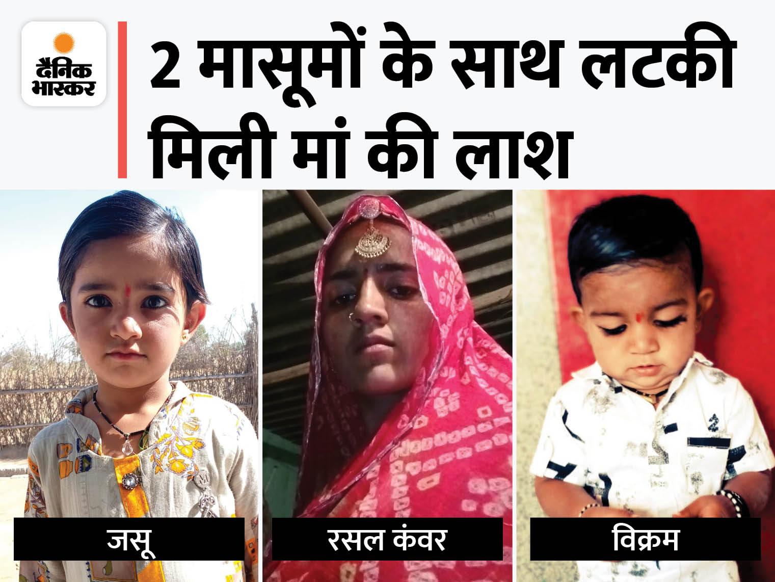 बाड़मेर में विवाहिता ने 2 साल के बेटे और 5 साल की बेटी को फंदे पर लटकाया, फिर खुद फांसी लगा ली; भाई ने किया दहेज हत्या का केस|बाड़मेर,Barmer - Dainik Bhaskar