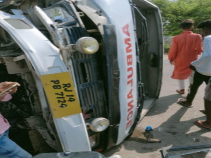 एम्बूलेंस पलटने से मरीज की मौत, कार सवार दंपती हुए घायल, एयरबैग खुलने से बची जान|हनुमानगढ़,Hanumangarh - Dainik Bhaskar
