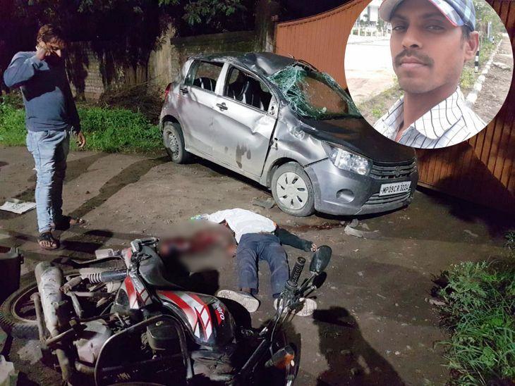 तीन बार पलटने के बाद डिलीवरी बॉय के सिर के ऊपर से गुजर गई कार, मौत; नशे में खड़ी भी नहीं हो पा रही थीं लड़कियां|इंदौर,Indore - Dainik Bhaskar