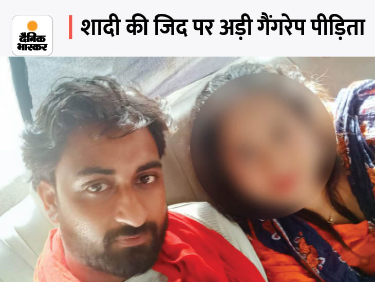 11 दिन पहले मेरठ में नेत्री के देवर और बेटे पर दर्ज कराया था दुष्कर्म का केस, अब बोली- हिंदू रीति रिवाज से करूंगी शादी|मेरठ,Meerut - Dainik Bhaskar