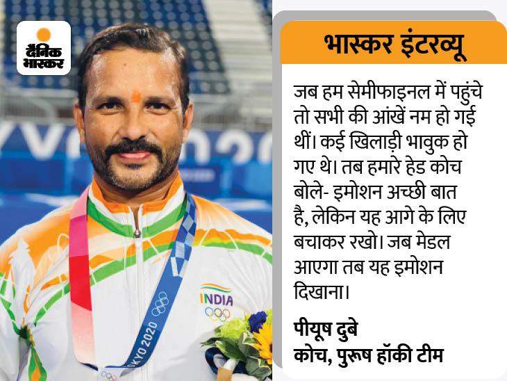 बोले- सेमी फाइनल में हम इतना कांफिडेंट हो गए थे कि जीत का जश्न मनाने की तैयारी कर रहे थे, पेनाल्टी कार्नर ने गेम पलट दिया उत्तरप्रदेश,Uttar Pradesh - Dainik Bhaskar