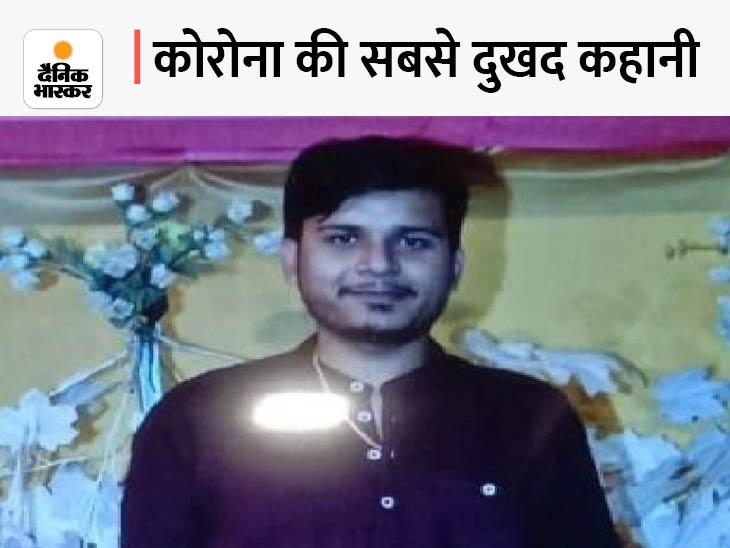 6 अगस्त को शिवम जब घर आया तो नायलॉन की एक नई रस्सी भी लाया था। अपने कमरे में जाकर उसने एक बैग में अपने सारे एफडी कार्ड, बैंक पासबुक, नकदी, आधार और एटीएम कार्ड रखा। फिर भाभी पूजा को बुलाकर बताया कि उसने अपने बैंक एकाउंट से सारे पैसे निकाल लिए हैं। - Dainik Bhaskar