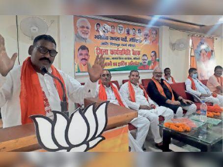 मोर्चा की जिला कार्यसमिति की बैठक में शामिल नेता। - Dainik Bhaskar
