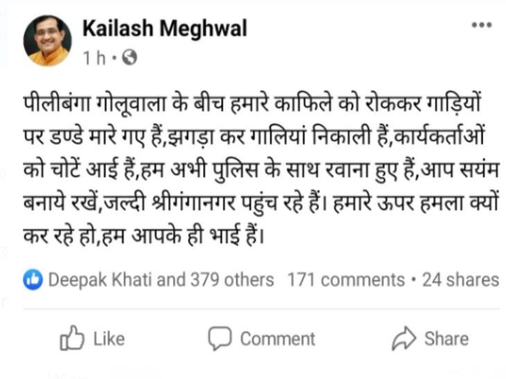 भाजपा नेता कैलाश मेघवाल की ओर से सोशल मीडिया पर डाली गई पोस्ट।