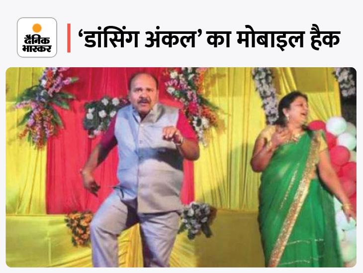 एक्टर गोविंदा के डांसिंग अंदाज से मशहूर संजीव श्रीवास्तव ने गूगल सर्च कर कस्टमर केयर पर कॉल किया; ठगों ने मोबाइल हैक कर उड़ाए 1 लाख रुपए|विदिशा,Vidisha - Dainik Bhaskar