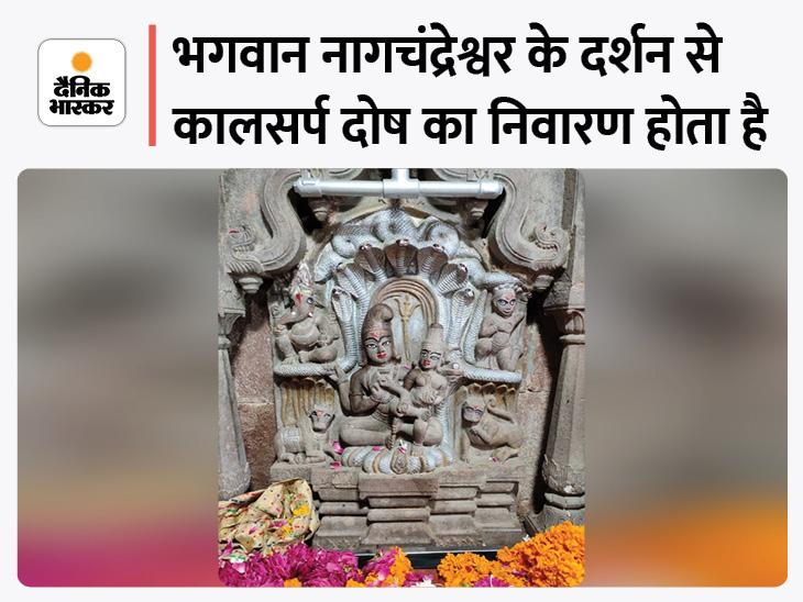 उज्जैन में साल में एक बार खुलने वालेनागचंद्रेश्वर मंदिर में श्रद्धालुओं के प्रवेश पर रोक, महाकाल मंदिर के ऐप पर होंगे दर्शन|उज्जैन,Ujjain - Dainik Bhaskar