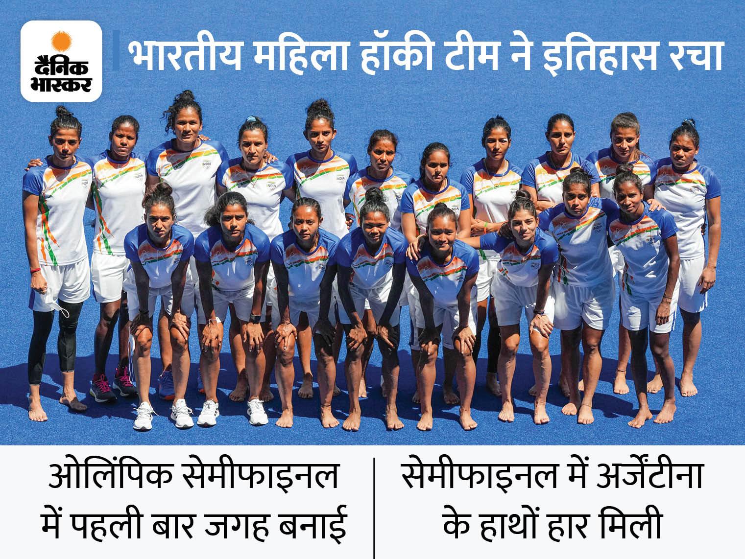 भारतीय महिला हॉकी टीम को 25 लाख रुपए प्रोत्साहन राशि देगा भास्कर, सेमीफाइनल में पहुंचकर रचा था इतिहास|भोपाल,Bhopal - Dainik Bhaskar