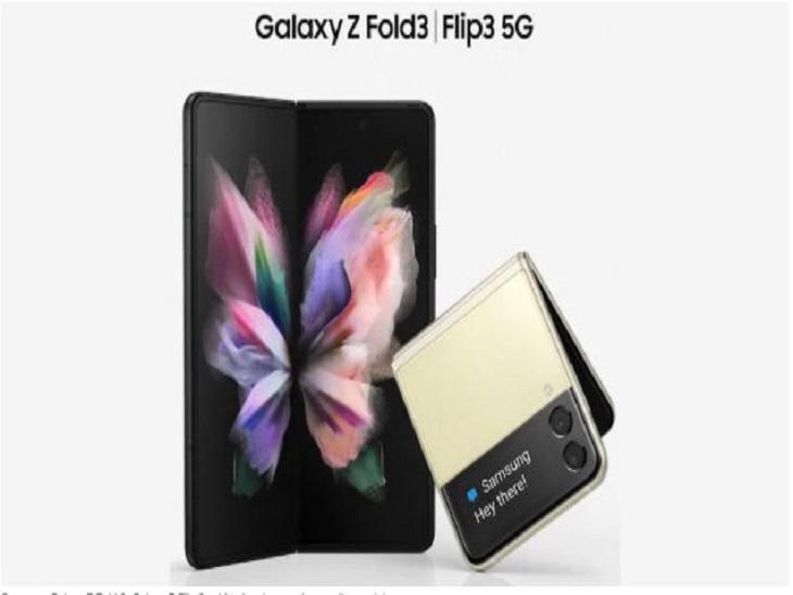 11 अगस्त को लॉन्च होंगे गैलेक्सी Z Fold 3, गैलेक्सी Z Flip 3;2000 रुपए में बुक कर सकते हैं फोन टेक & ऑटो,Tech & Auto - Dainik Bhaskar