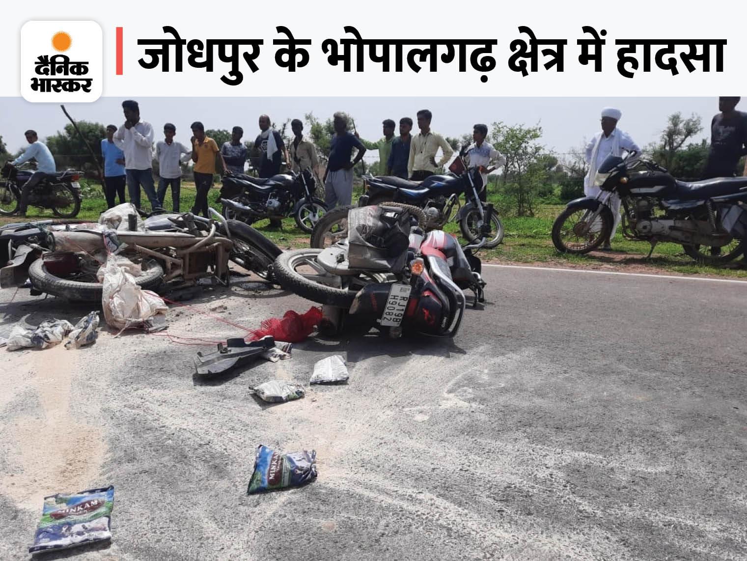 हादसे के बाद बाइक से उछलकर गिरे युवक, हेलमेट नहीं पहना था, सिर से बहा खून; तड़पकर मौके पर ही हो गई मौत|जोधपुर,Jodhpur - Dainik Bhaskar