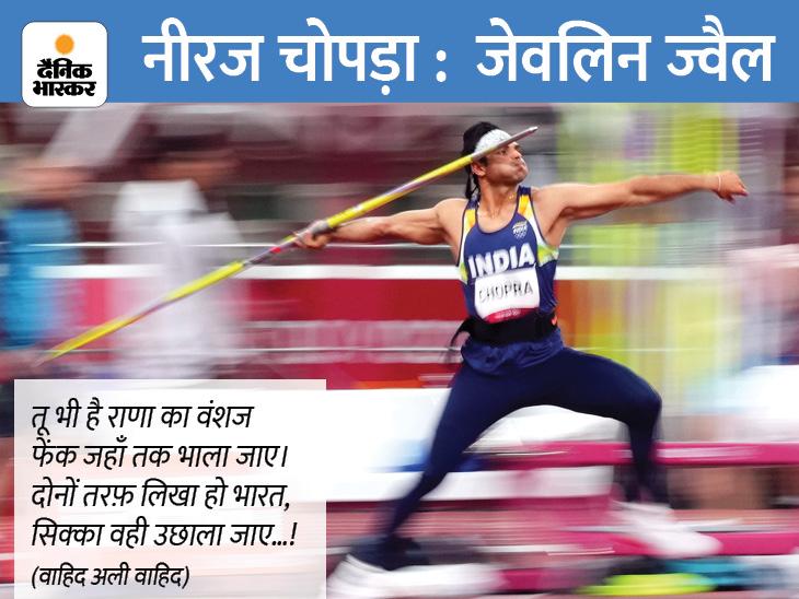 नीरज चोपड़ा ने 121 साल बाद देश को एथलेटिक्स में पहला गोल्ड दिलाया, 2 सिल्वर और 4 ब्रॉन्ज भी भारत के नाम|टोक्यो ओलिंपिक,Tokyo Olympics - Dainik Bhaskar