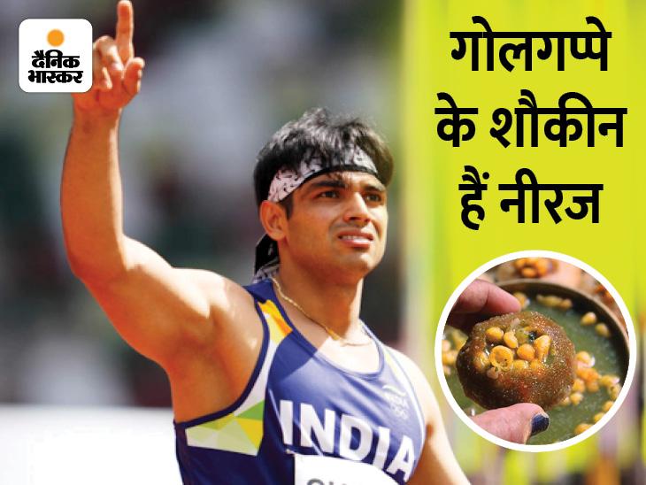स्वर्णिम इतिहास रचने वाले नीरज चोपड़ा का फेवरेट फूड है ब्रेड ऑमलेट; कहते हैं एथलीट्स को गोलगप्पे से नुकसान नहीं|स्पोर्ट्स,Sports - Dainik Bhaskar
