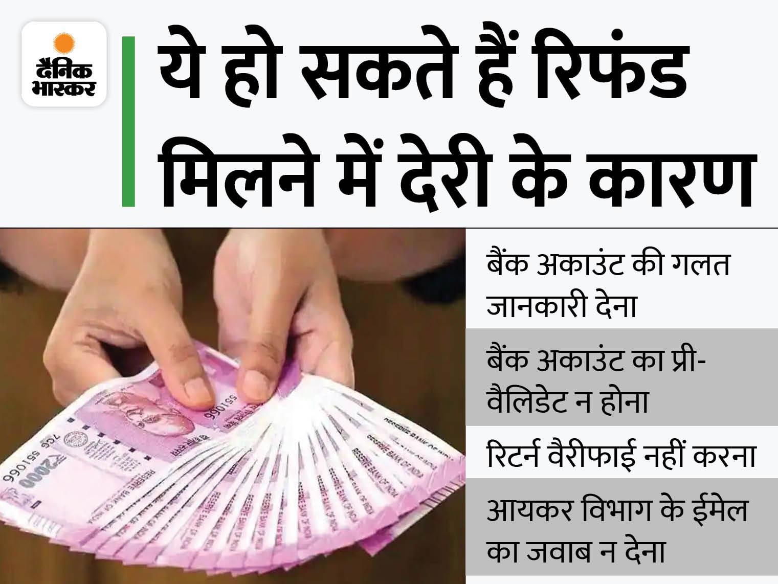 अब तक नहीं मिला है इनकम टैक्स रिफंड, बैंक अकाउंट की गलत जानकारी या प्री-वैलिडेट न होना हो सकती इसकी वजह|बिजनेस,Business - Dainik Bhaskar