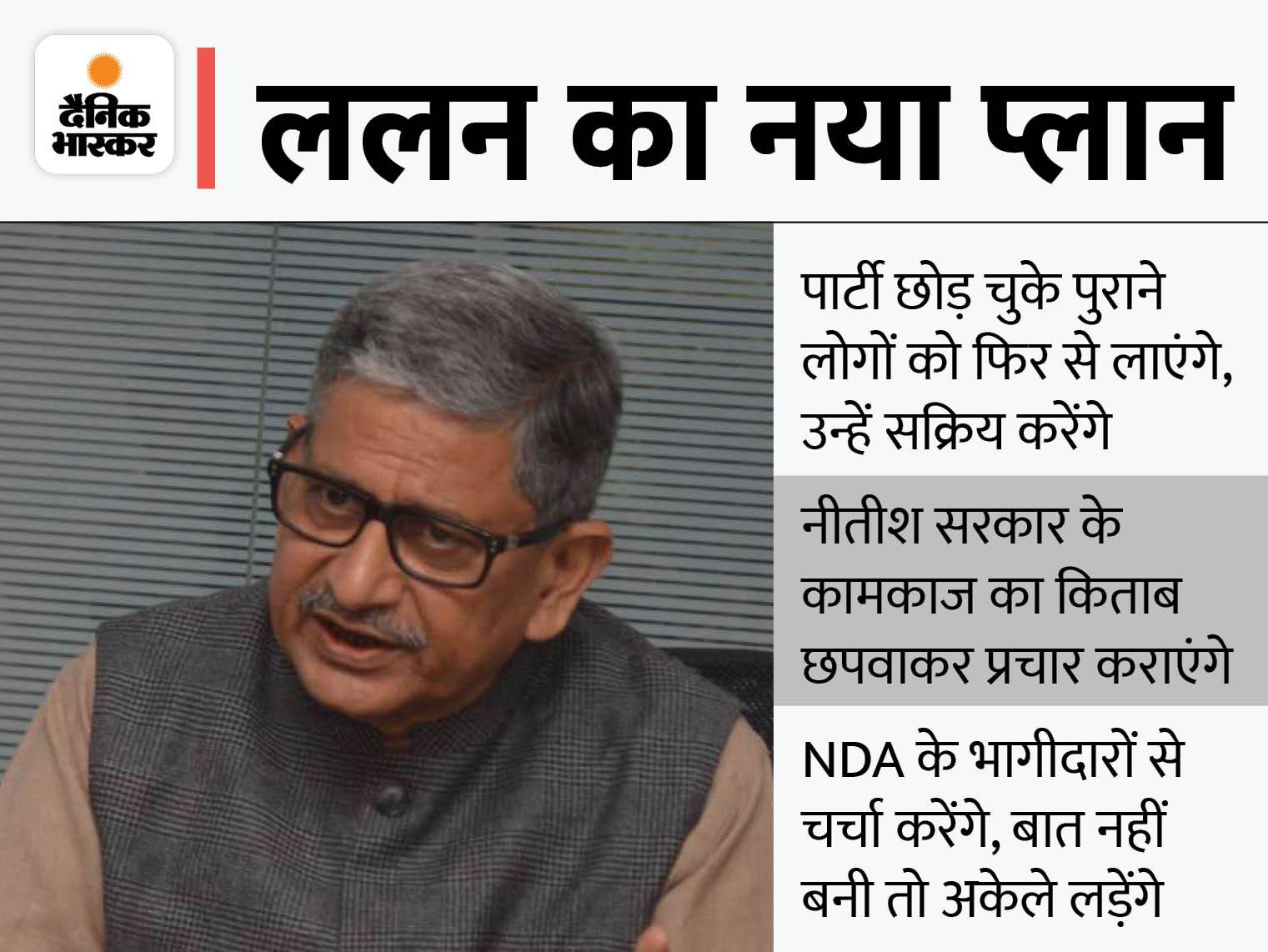 कहा- JDU के कार्यकर्ता किताब पढ़ नीतीश के काम का करेंगे प्रचार, यूपी में गठबंधन से हिस्सेदारी मिलने की उम्मीद बाकी|पटना,Patna - Dainik Bhaskar