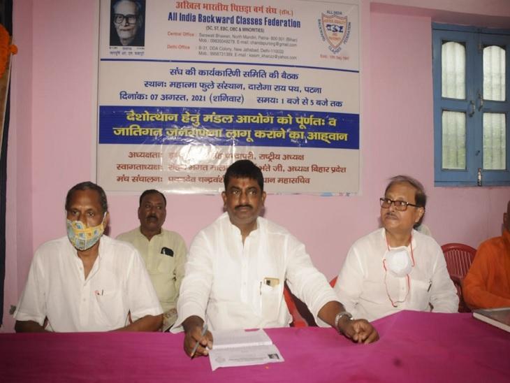 अखिल भारतीय पिछड़ा वर्ग संघ की कार्यकारिणी समिति की बैठक। - Dainik Bhaskar