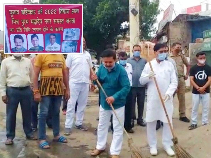 BJP राष्ट्रीय अध्यक्ष के स्वागत को चमकाई जा रही सड़कें, राज्यमंत्री ने झाड़ू लगवाते खिंचवाई फोटो; जनता ने इनके लापता होने के लगाए हैं पोस्टर|आगरा,Agra - Dainik Bhaskar