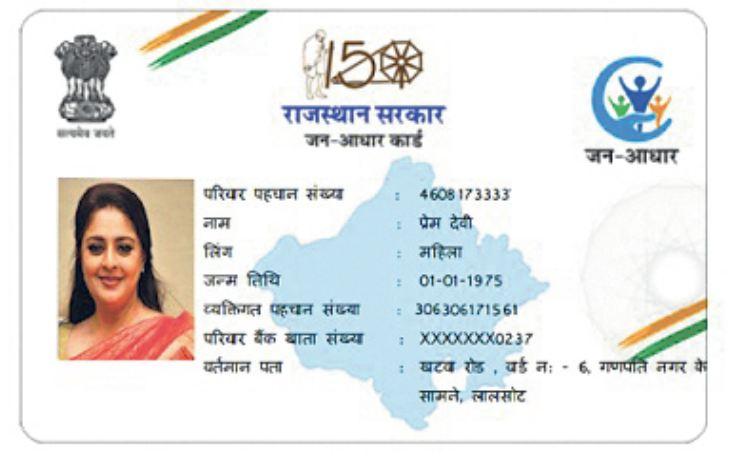 राजस्थान सरकार की सभी याेजनाओं का लाभ उठाने के लिए जनआधार जरूरी; अब जिले में राशन कार्ड के स्थान पर जन आधार लागू जयपुर,Jaipur - Dainik Bhaskar