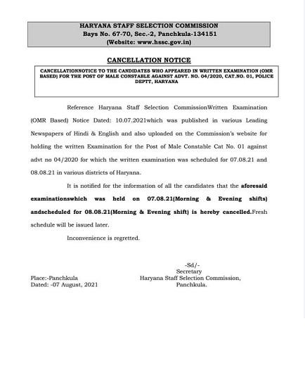हरियाणा कर्मचारी भर्ती आयोग की ओर से जारी नोटिफिकेशन।
