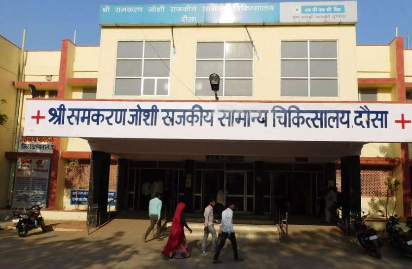 डॉ. शिवराम मीणा होंगे जिला अस्पताल के PMO, दो डॉक्टरों को पीएमओ लगाने को लेकर कई माह से चल रहा था विवाद|दौसा,Dausa - Dainik Bhaskar