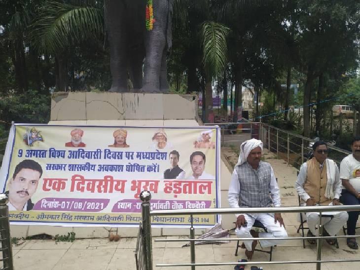 विश्व आदिवासी दिवस को अवकाश घोषित करने की माँग को लेकर धरने पर बैठे विधायक ओमकार सिंह जबलपुर,Jabalpur - Dainik Bhaskar