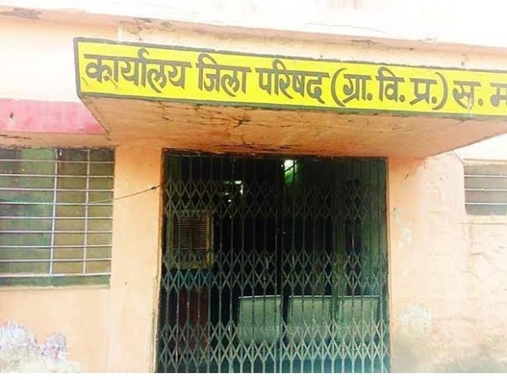 गंगापुर सिटी जिला परिषद। - Dainik Bhaskar
