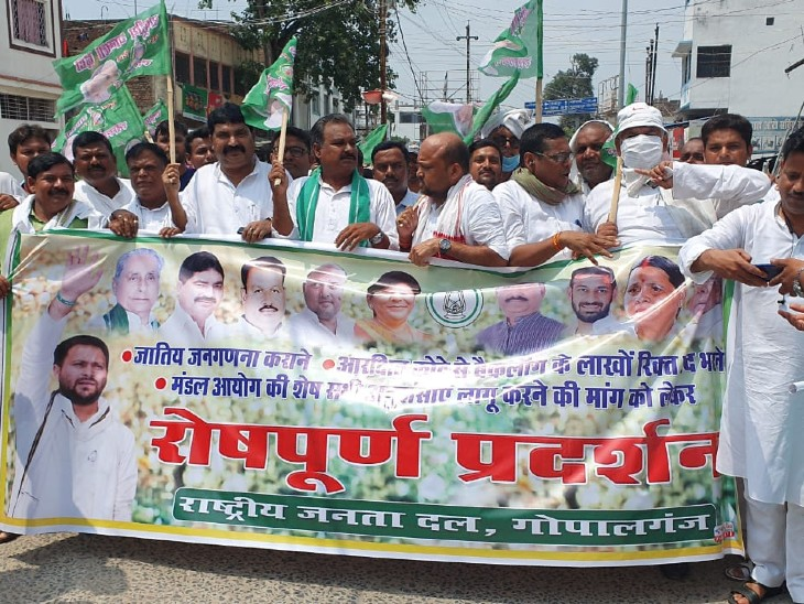 गोपालगंज में प्रदर्शन करते राजद कार्यकर्ता।