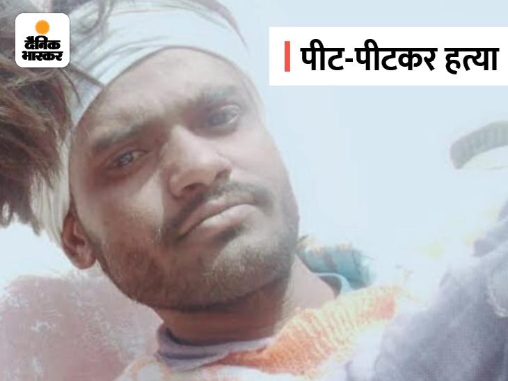 दिनेश मजदूरी करके परिवार का पेट पालता था। उसकी शादी 5 साल पहले हुई थी और चार दिन पहले ही उसके घर में बेटा हुआ था। - Dainik Bhaskar