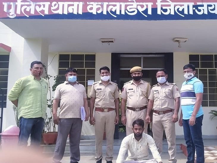 कालाड़ेरा में विवाहिता ने कहासुनी के बाद विवाद होने पर किया था सुसाइड़, कॉल डिटेल के आधार पर आरोपी को पकड़ा|जयपुर,Jaipur - Dainik Bhaskar
