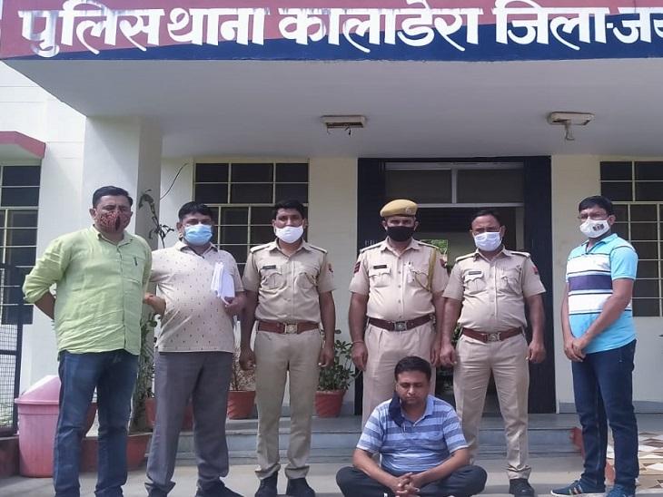 ढाबे चलाने वाले अनपढ़ व्यक्ति को बैंक मैनेजर बता कर मिलाया, 15 लाख लोन दिलाने का दिया झांसा, डॉक्यूमेंट्स लेकर खुद ने तीन ट्रैक्टर ले लिए|जयपुर,Jaipur - Dainik Bhaskar
