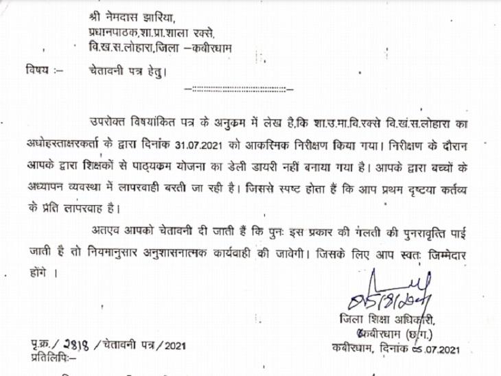 प्राथमिक स्कूल के प्रधान पाठक नेमदास झारिया को दिए गए चेतावनी पत्र में कहा गया है कि आपकी ओर से बच्चों की अध्यापन व्यवस्था में लापरवाही बरती जा रही है।
